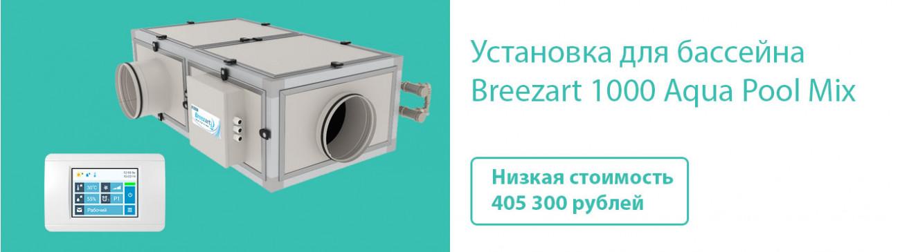 BREEZART 1000 AQUA POOL MIX